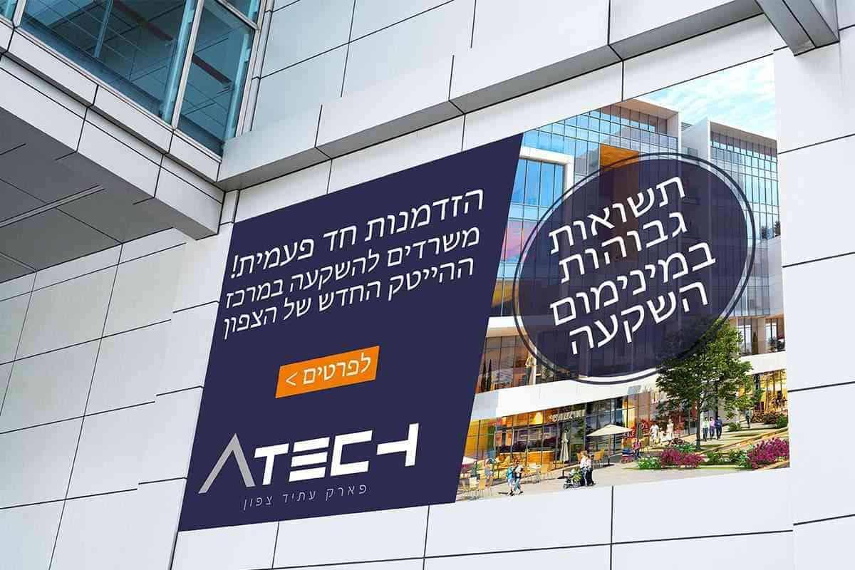 Atech - מיתוג עסקי