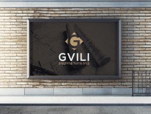GVILI - מיתוג