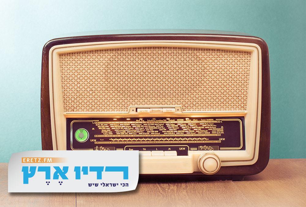 מיתוג עסקי לתחנת הרדיו רדיו ארץ