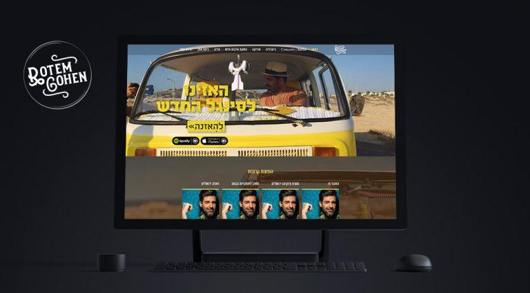 הקמת אתר לזמר רותם כהן