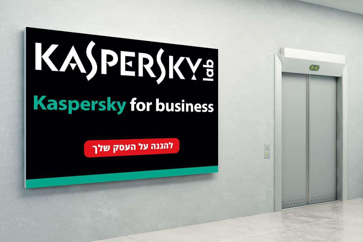 מיתוג עסק Kaspersky