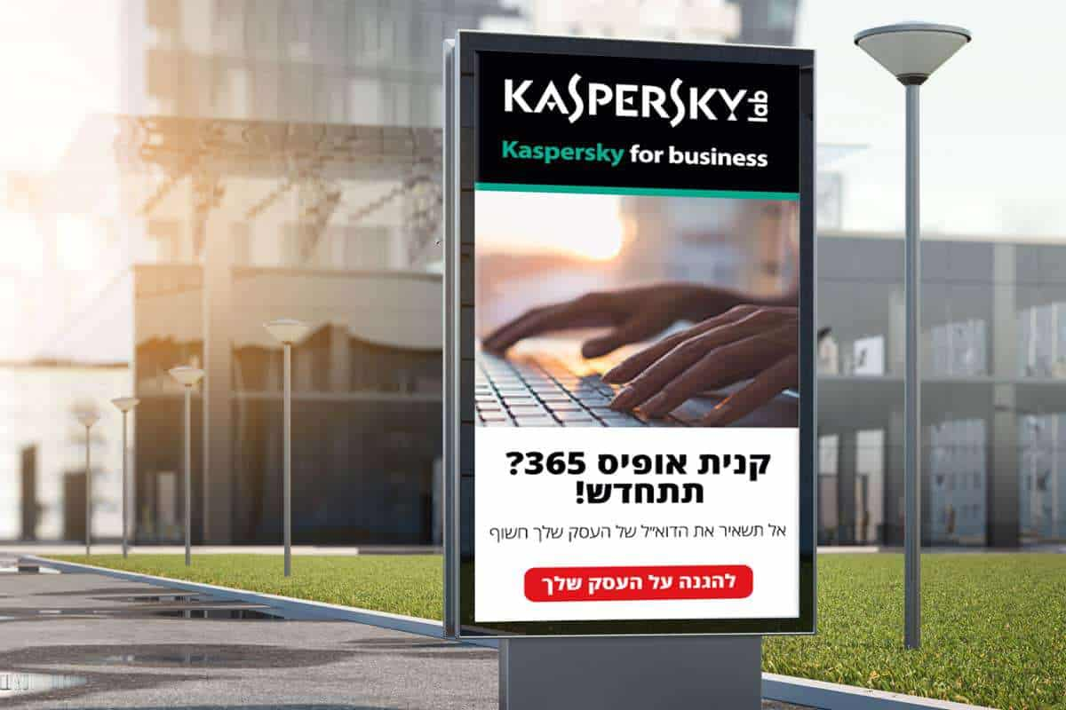 מיתוג עסקי לחברת Kaspersky