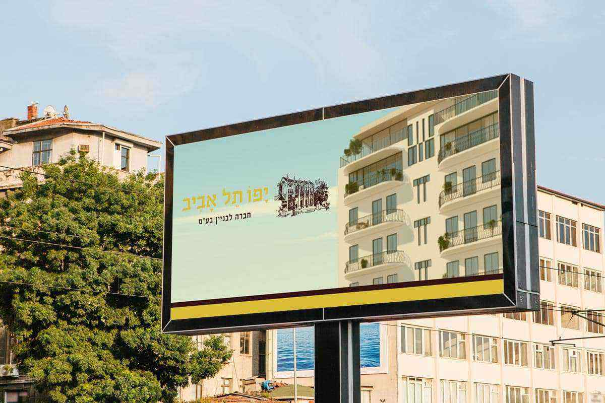 עיצוב שלטי חוצות לחברת יפו תל אביב