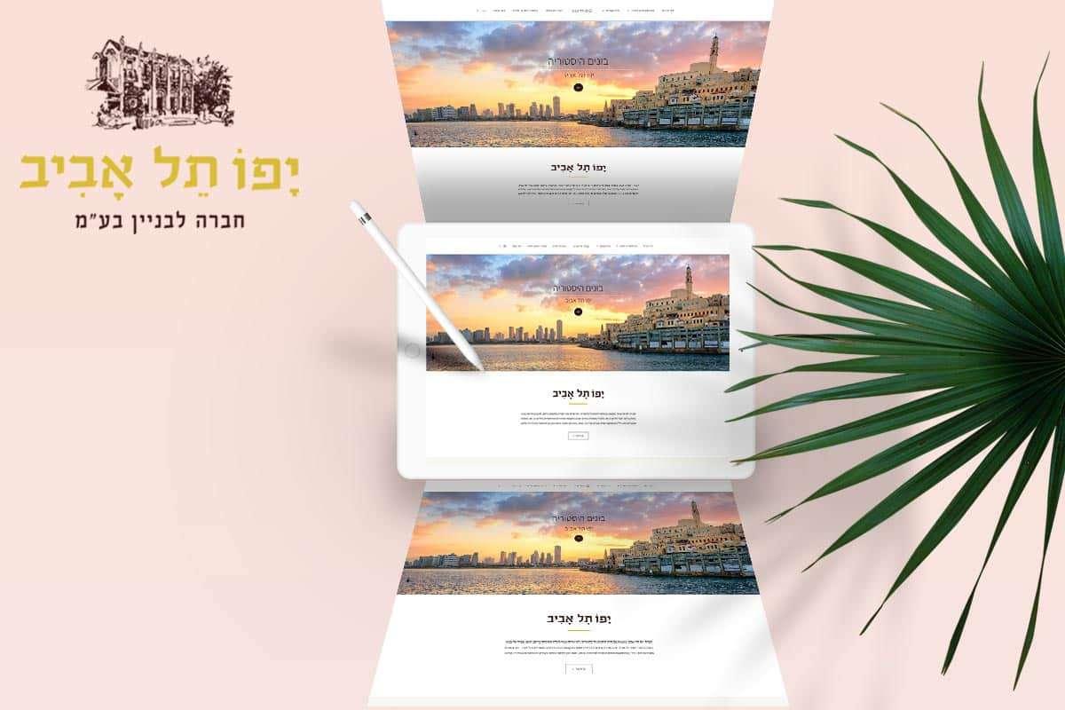 מיתוג עסקי ליפו תל אביב