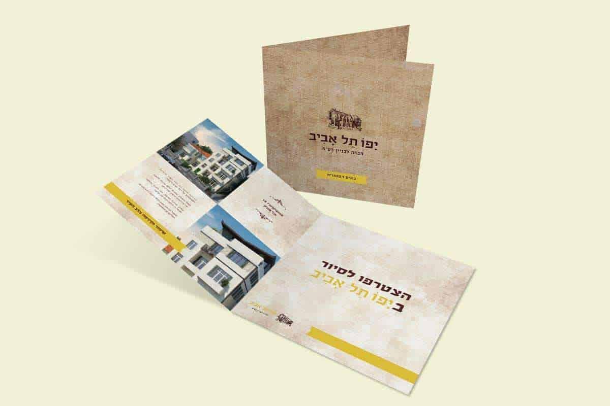 עיצוב פולדר לחברת יפו תל אביב