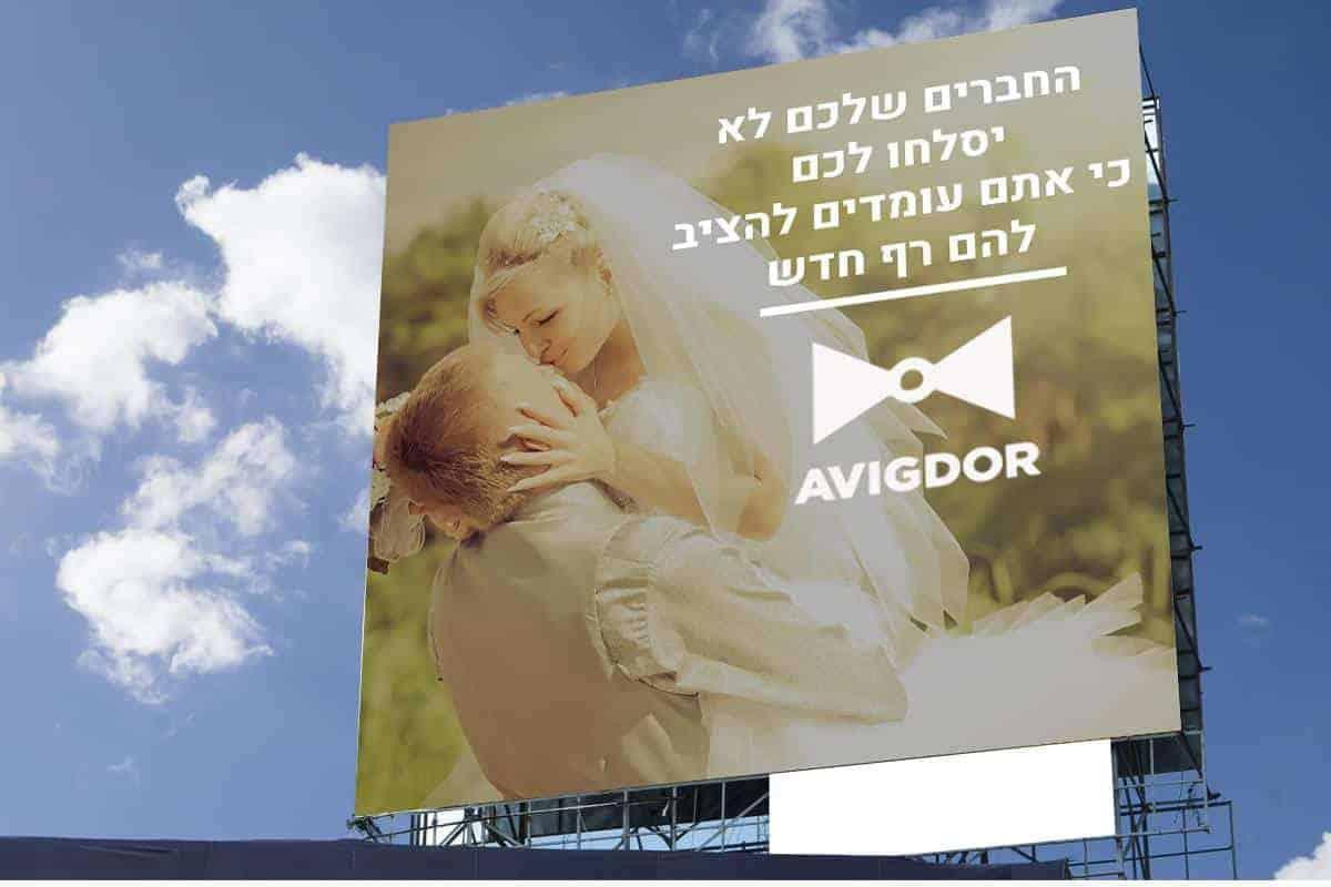Avigdor - מיתוג ופרסום