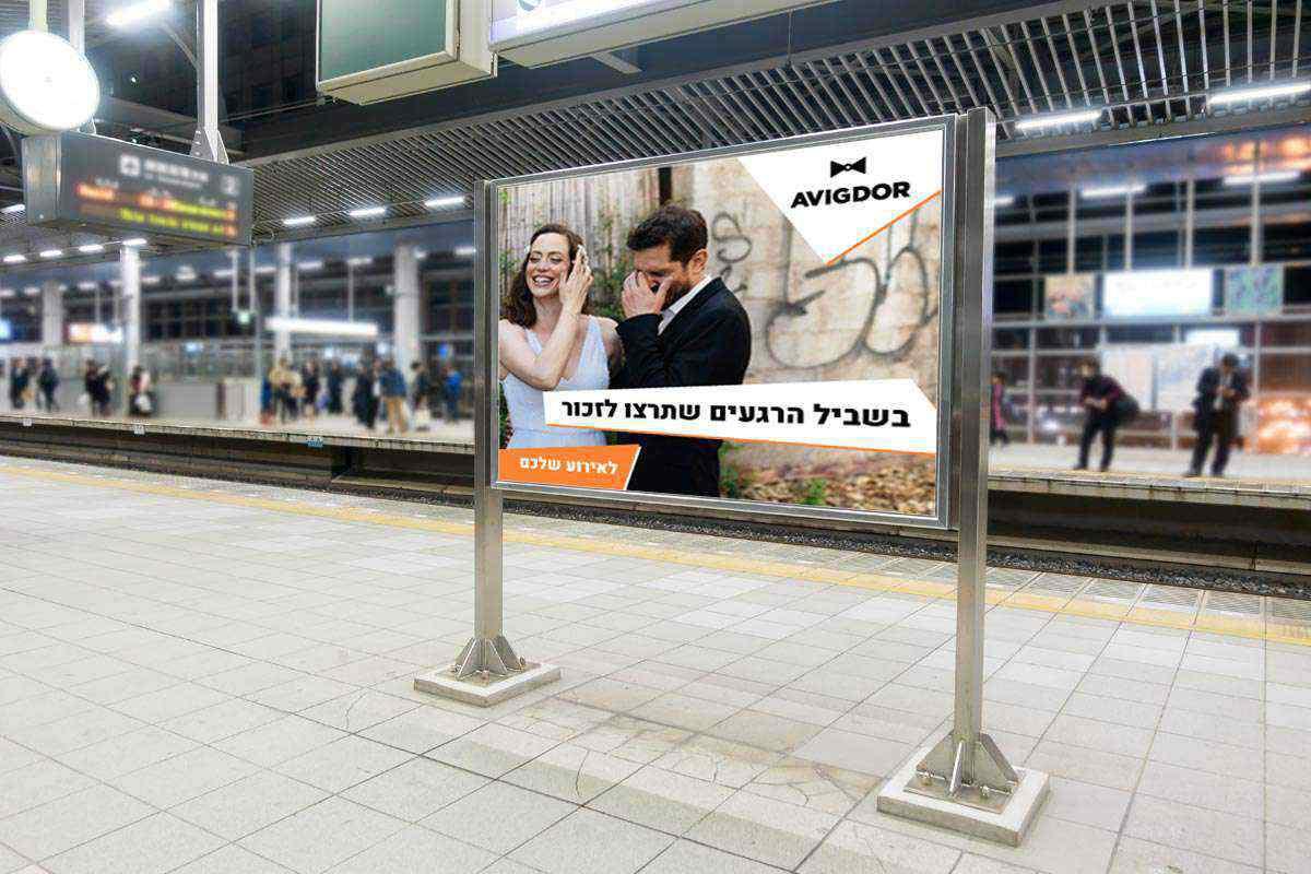 Avigdor - מיתוג