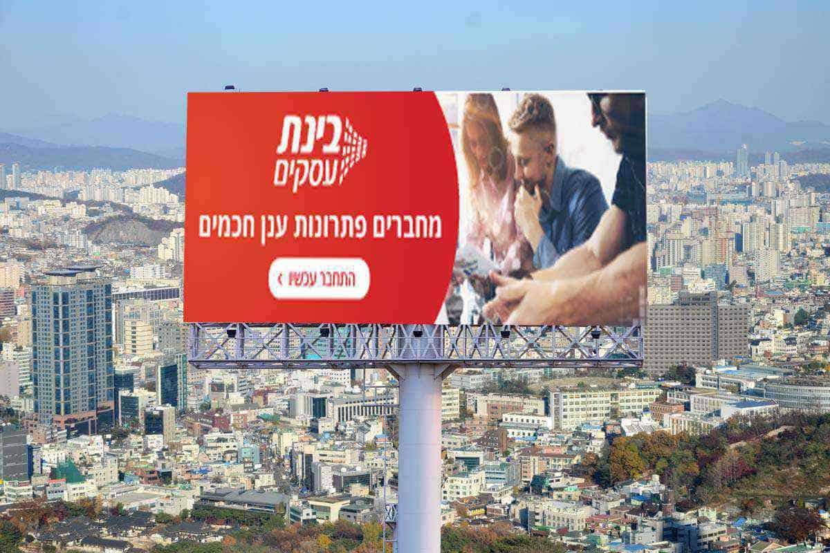 שלט חוצות מעוצב לבינת עסקים