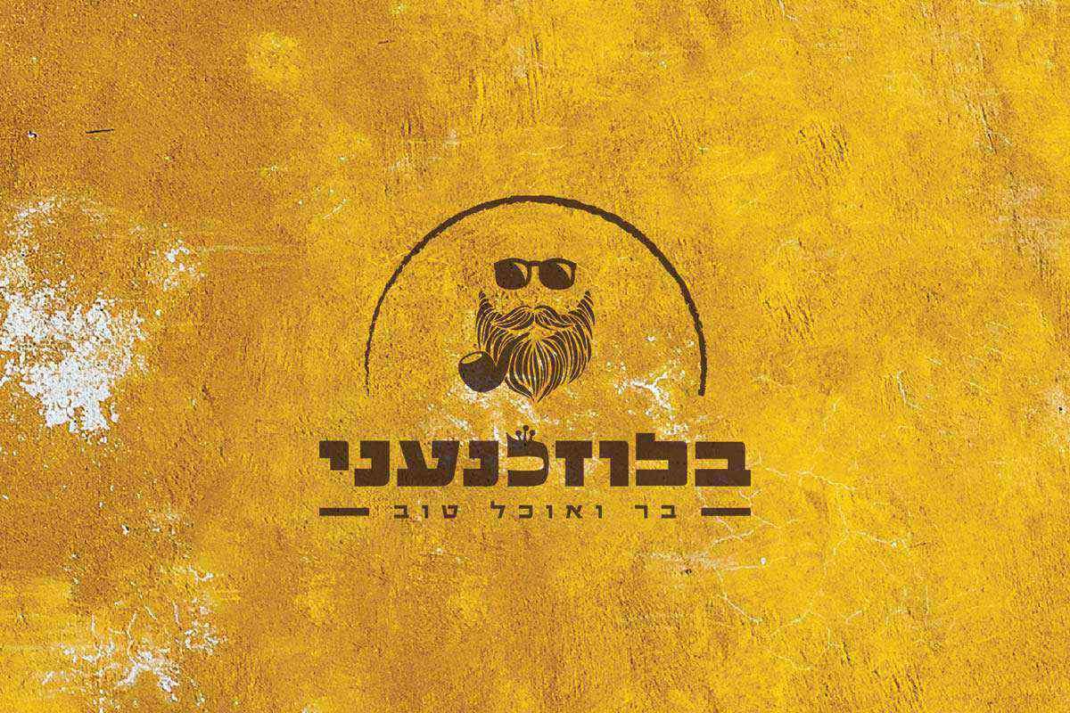 עיצוב לוגו למסעדת בלוז כנעני