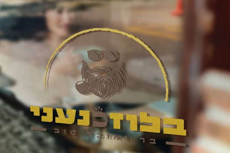 מיתוג עסקי למסעדת בלוז גנעני