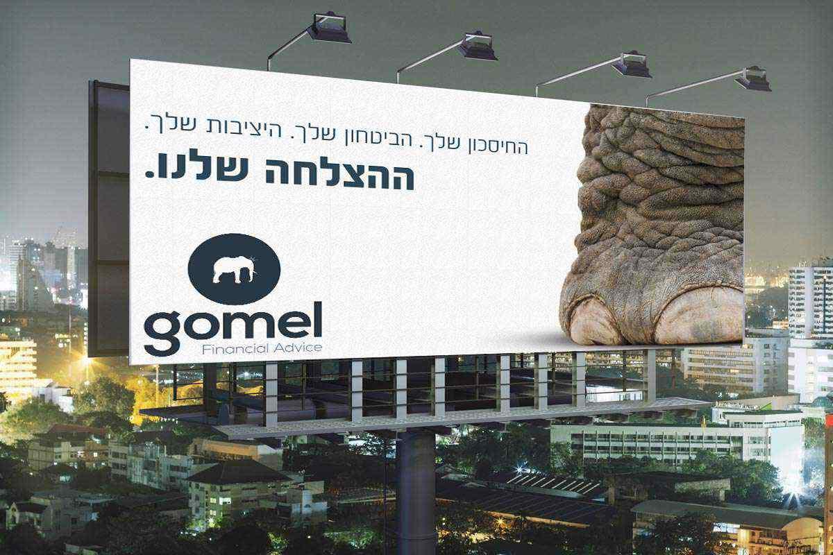Gomel - מיתוג ופרסום