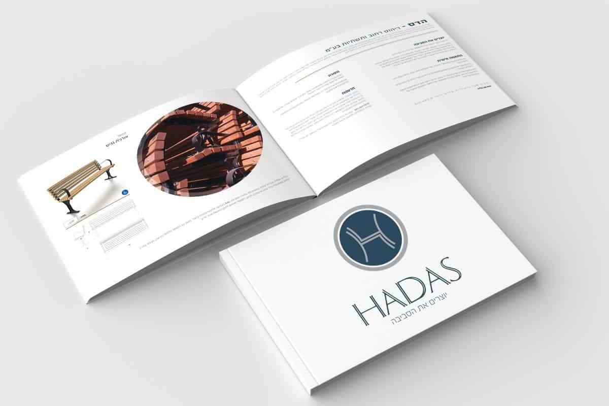 עיצוב פרוספקט לחברת הדס