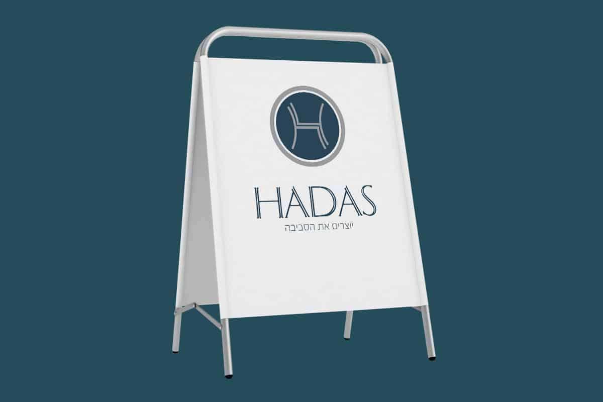 Hadas rihut - מיתוג לעסק