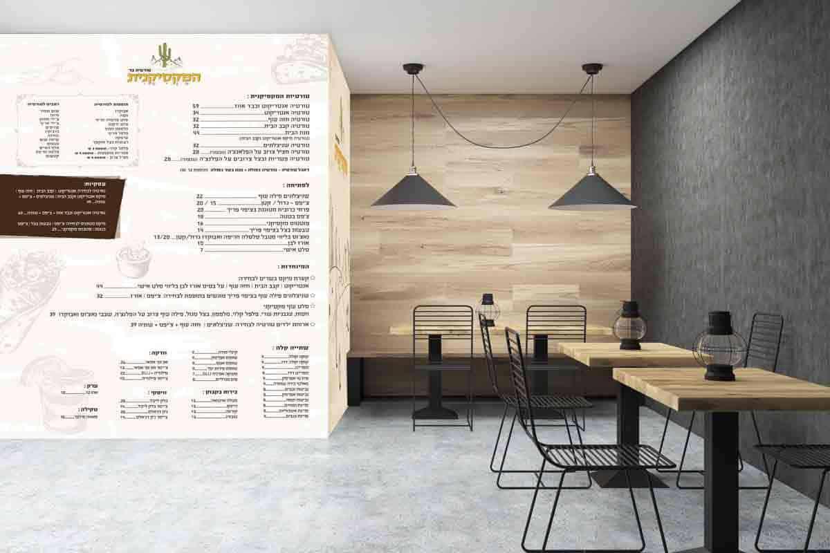 עיצוב ניראות ויזואלית למסעדה המקסיקנית
