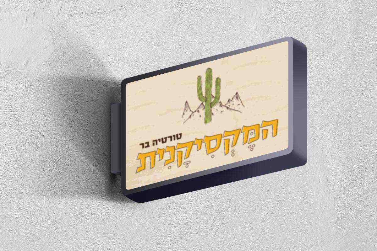 עיצוב לוגו למסעדה המקסיקנית