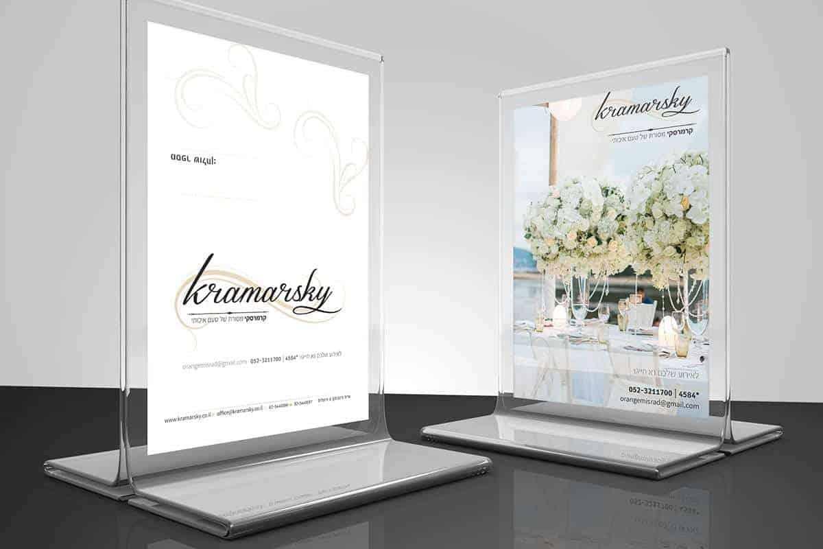 מיתוג עסקי לחברת Kramarsky
