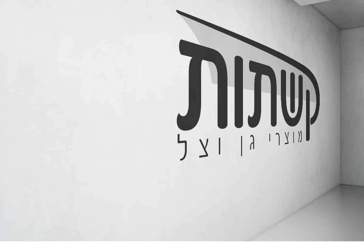 מיתוג עסקי לחברת קשתות - עיצוב לוגו לחברה