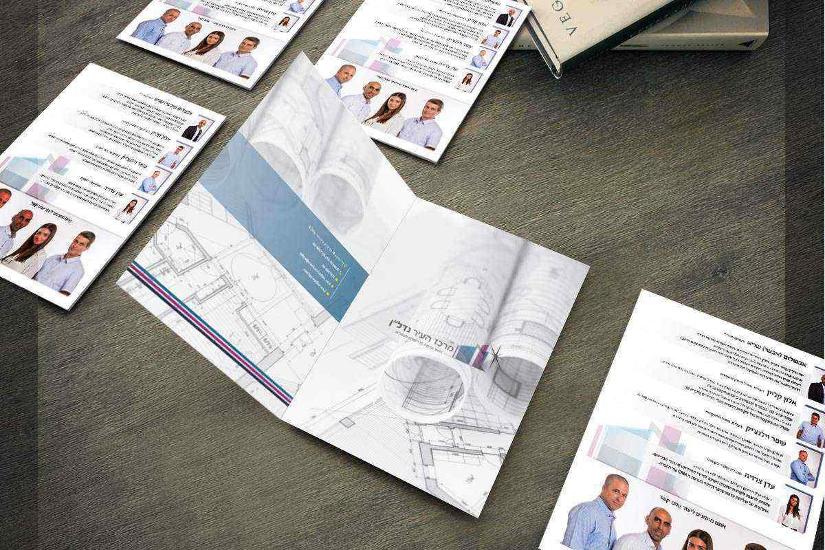 עיצוב חוברת למרכז הנדלן