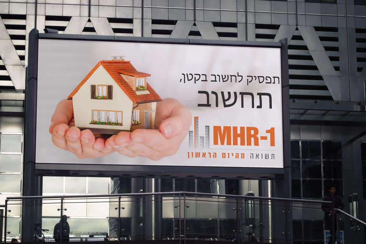 מיתוג עסקי MHR1