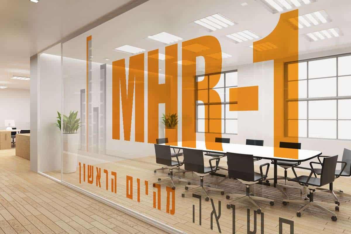 מיתוג עסקי לחברת MHR-1