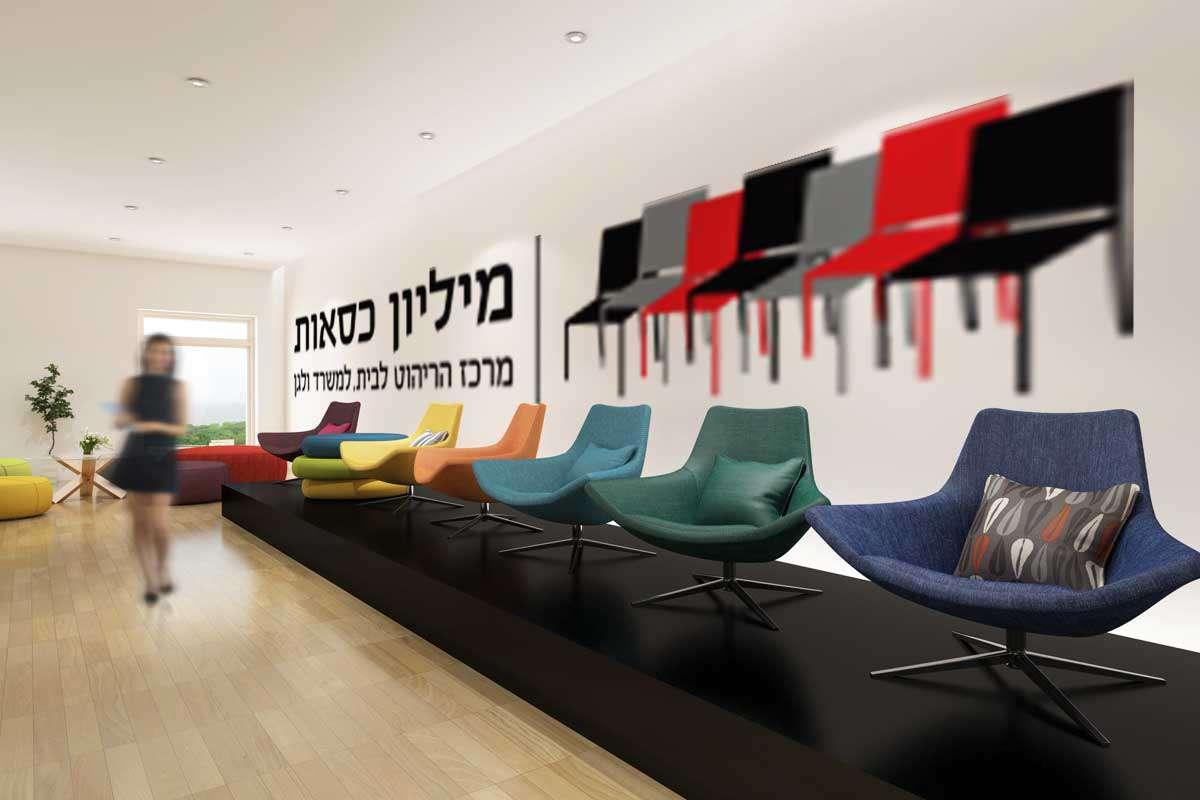 עיצוב לוגו לחברת מיליון כיסאות