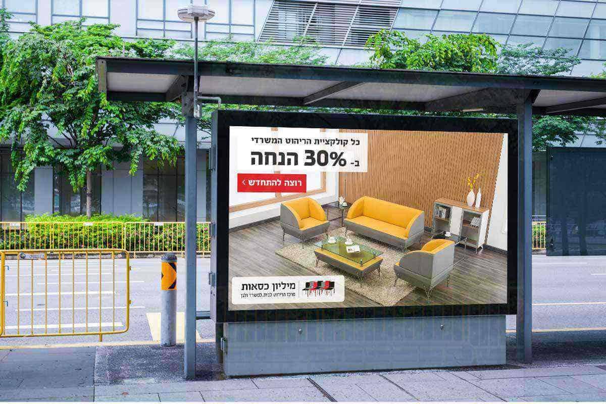 עיצוב שלט חוצות למיליון כיסאות