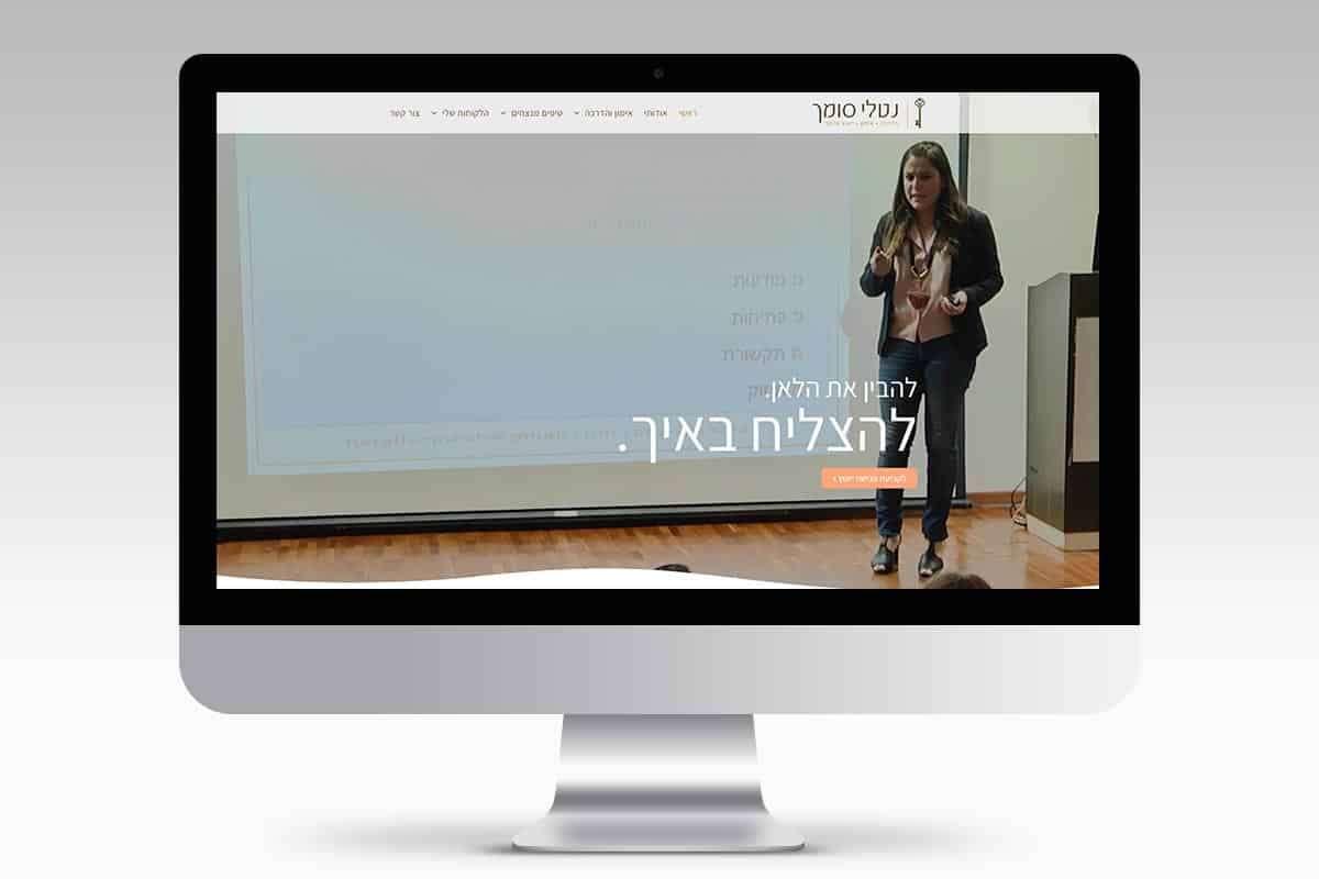 מיתוג ועיצוב אתר לנטלי סומך