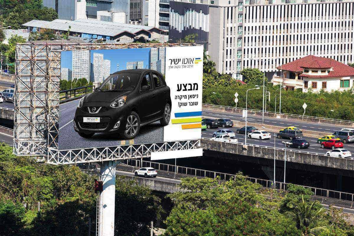 מיתוג עסקי לחברת אוטו ישיר