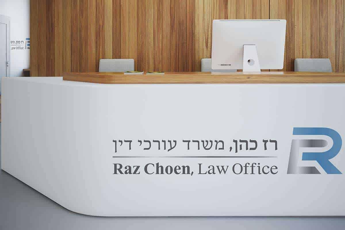 מיתוג עסקי לרז כהן