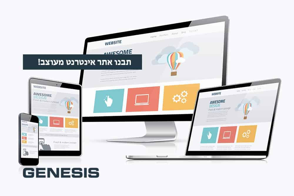 בניית אתר אינטרנט להצלחה עסקים רשת