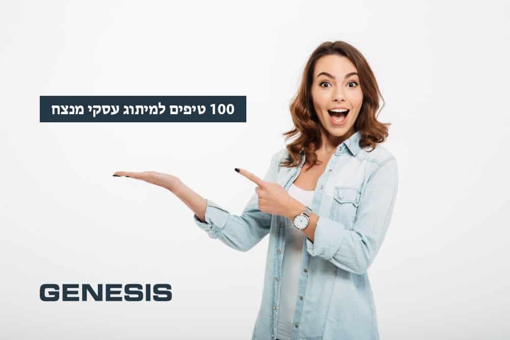 טיפים למיתוג עסקי - 100 טיפים
