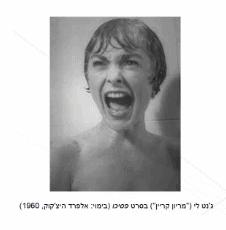 """סצינת הרצח באמבטיה מתוך """"פסיכו"""" של היצ'קוק"""